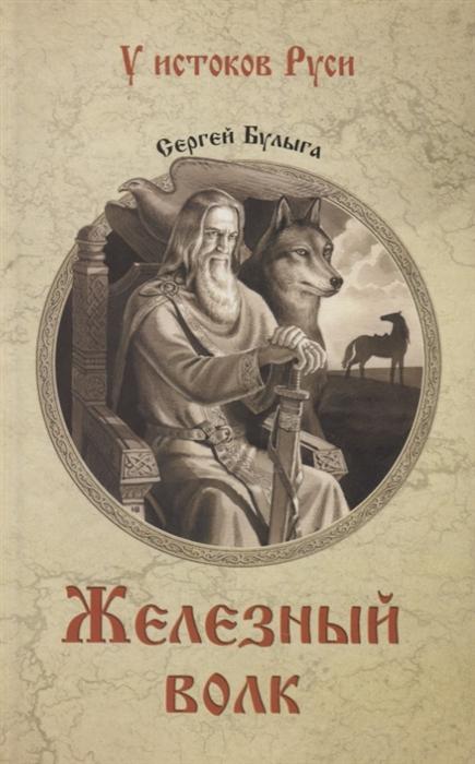 Булыга С. Железный волк