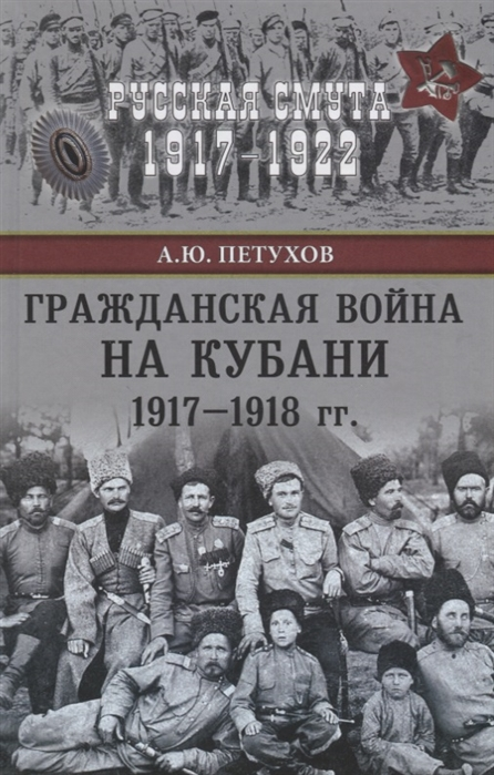 Петухов А. Гражданская война на кубани 1917-1918 гг