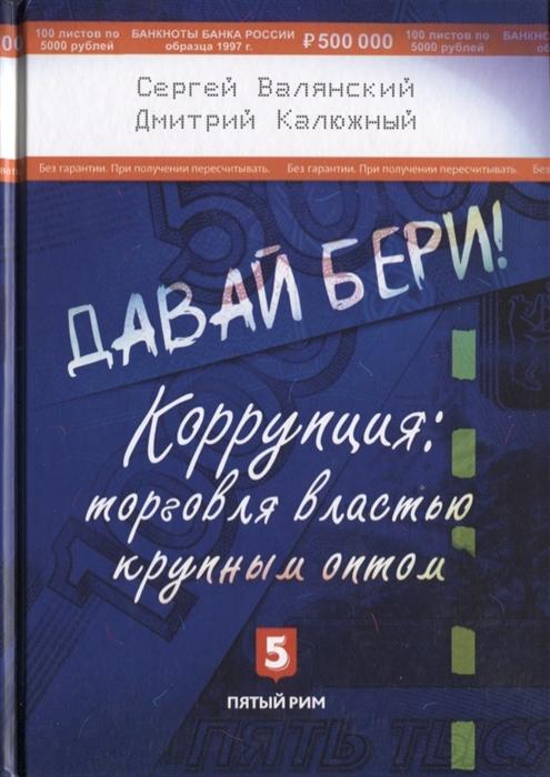 Валянский С., Калюжный Д. Давай бери Коррупция торговля властью крупным оптом для автомобиля оптом