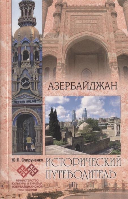 Супруненко Ю. Азербайджан супруненко ю тайны волжского булгара