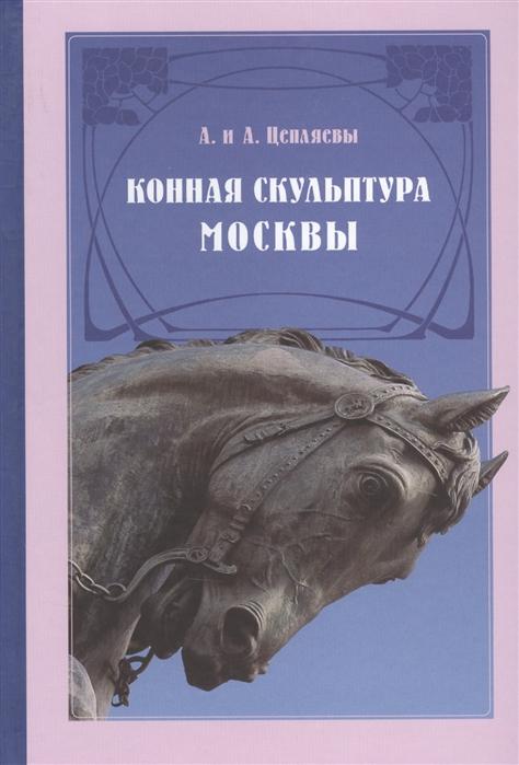 Цепляев А., Цепляев А. Конная скульптура Москвы Гиппопластика