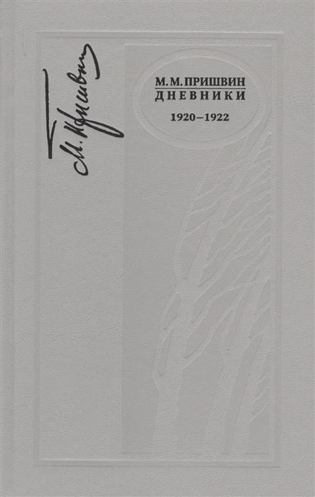 Пришвин М. Дневники 1920-1922 г пришвин м дневники 1936 1937 г