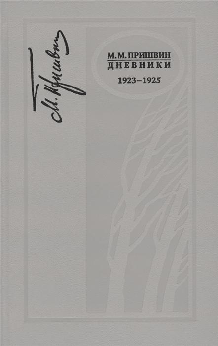 Пришвин М. Дневники 1923-1925 г цена