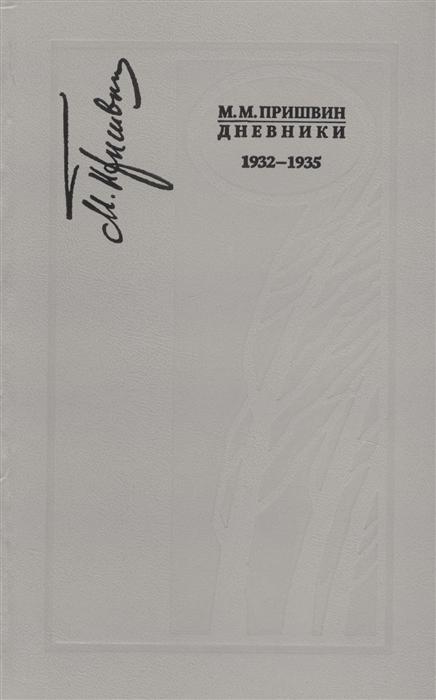 Дневники 1932-1935 г