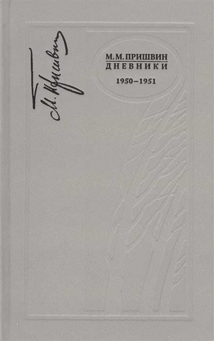 Пришвин М. Дневники 1950-1951 г пришвин м дневники 1936 1937 г