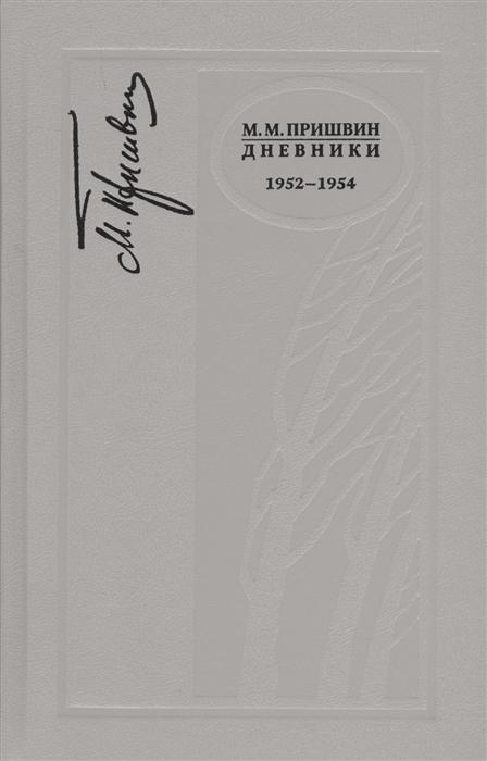 Пришвин М. Дневники 1952-1954 г пришвин м дневники 1936 1937 г