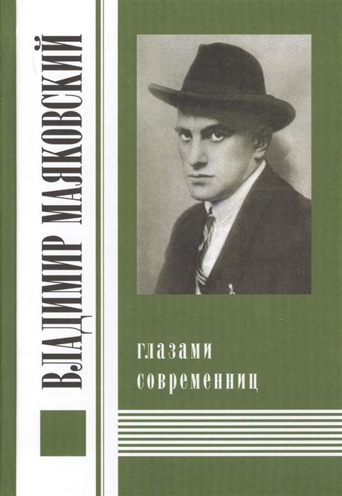 Владимир Маяковский глазами современниц