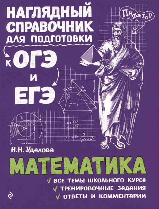 Удалова Н. Математика цена в Москве и Питере