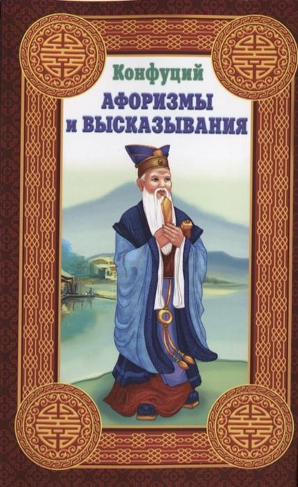 цена на Царихин К. (сост.) Конфуций Афоризмы и высказывания