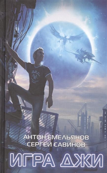Емельянов А., Савинов С. Игра Джи