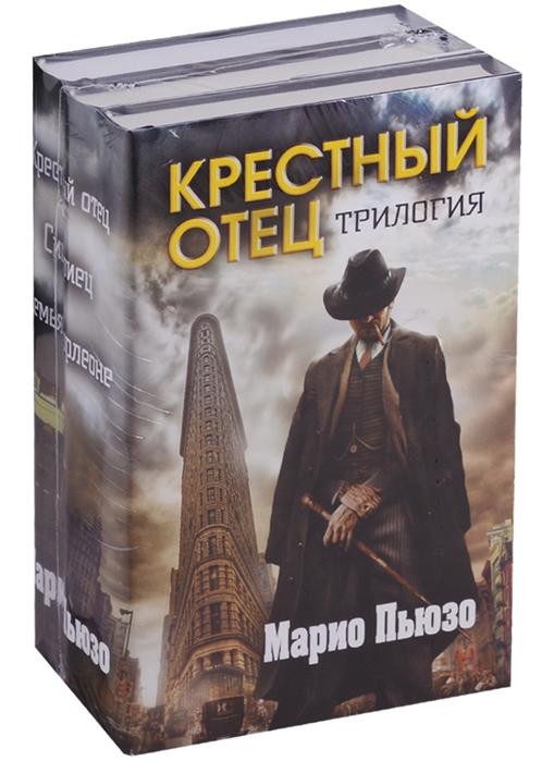Пьюзо М. Крестный отец Трилогия комплект из 3 книг цена и фото
