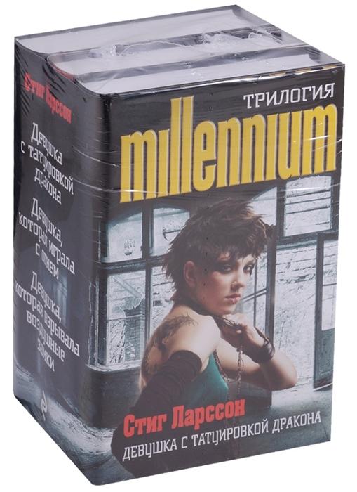 Трилогия Millenium Девушка с татуировкой дракона Девушка которая играла с огнем Девушка которая взрывала воздушные замки комплект из 3 книг фото