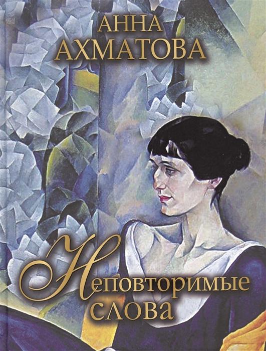 Ахматова А. Неповторимые слова ахматова а неповторимые слова