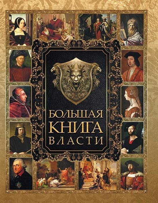Кодзова С. (ред.) Большая Книга Власти кодзова с ред большая книга власти