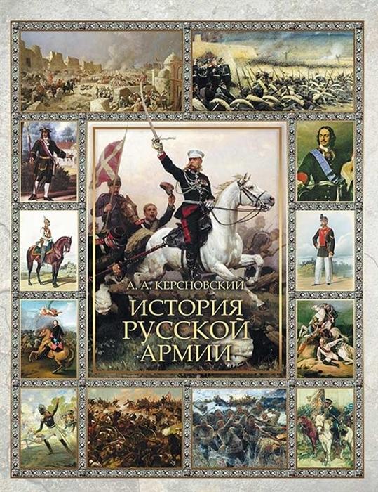 Керсновский А. История Русской армии Избранные главы