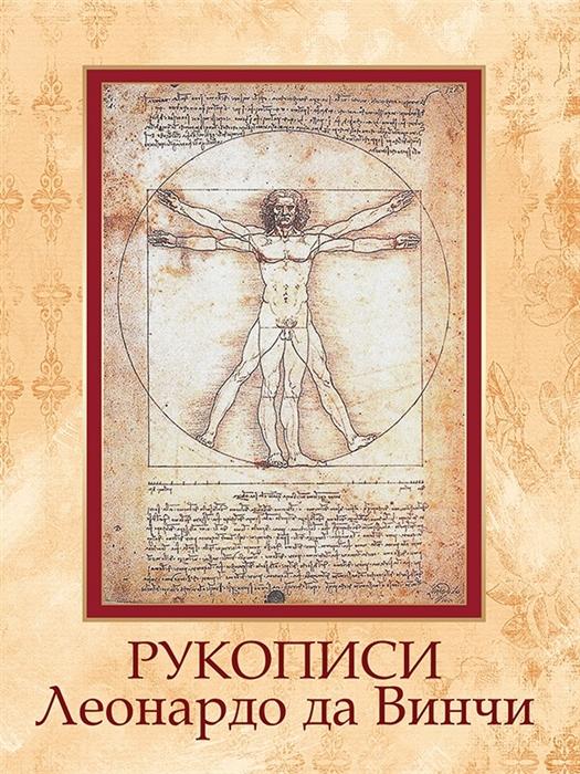 Бурова И. (сост.) Рукописи Леонардо да Винчи цены