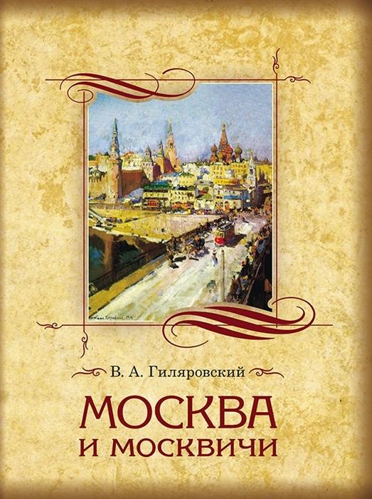 Гиляровский В. Москва и москвичи Избранные главы