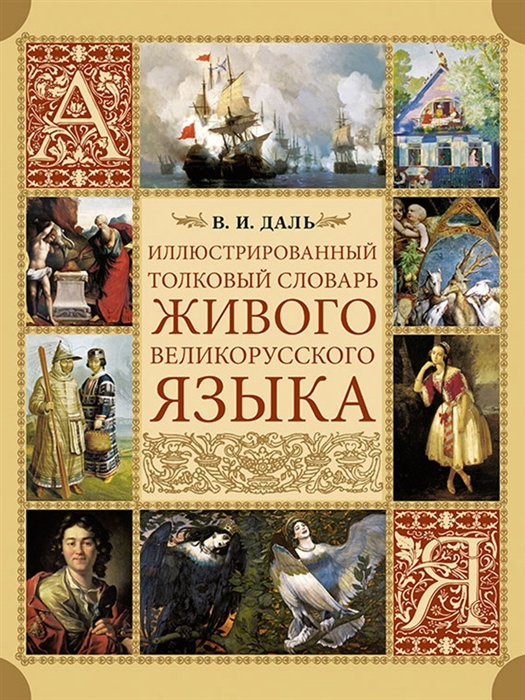 Даль В. Иллюстрированный толковый словарь живого великорусского языка Избранные статьи цена