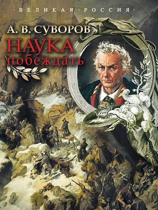 Суворов А. Наука побеждать хорсанд д в наука побеждать