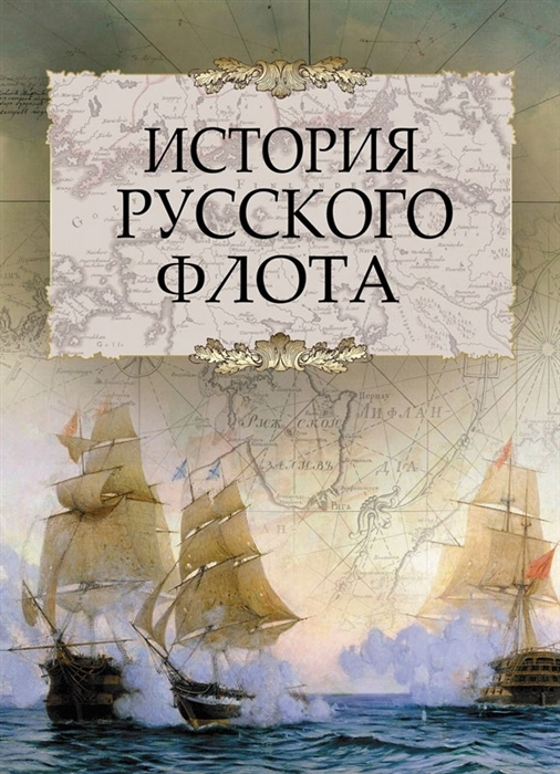 Веселаго Ф. История русского флота