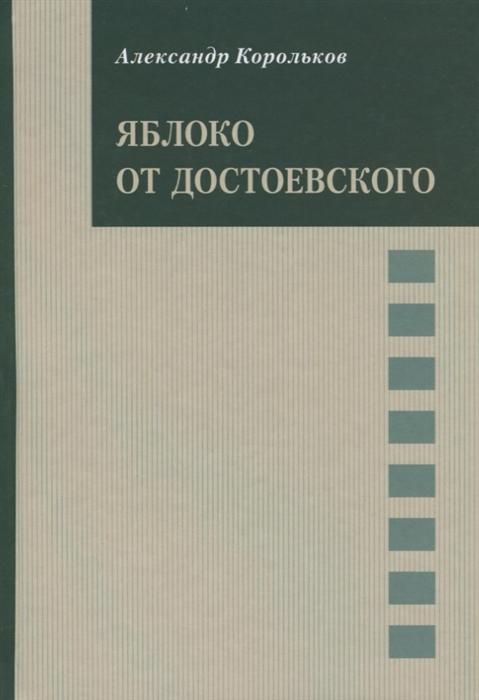Корольков А. Яблоко от Достоевского
