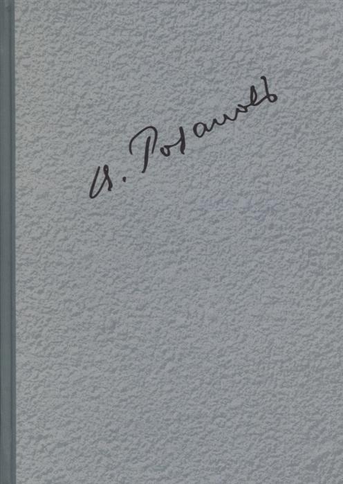 Розанов В. В В Розанов Полное собрание сочинений В 35-ти томах Том седьмой Путешествия