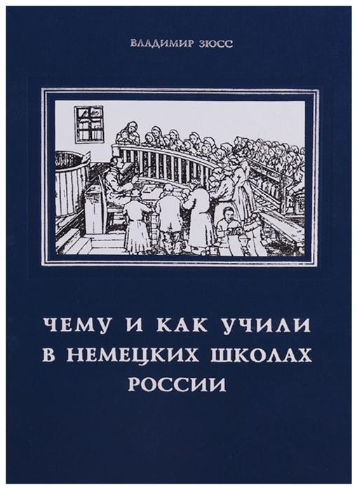 Чему и как учили в немецких школах России начало XVIII столетия - 1917 год