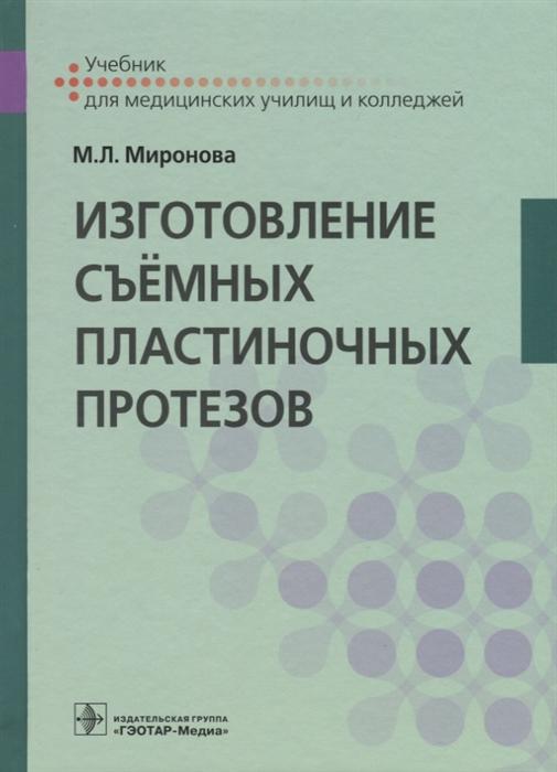 Миронова М. Изготовление съемных пластиночных протезов Учебник