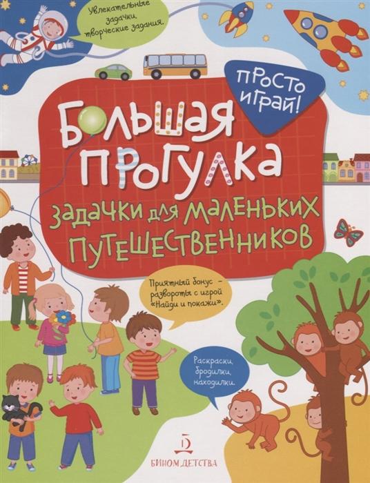 купить Беляева Т. Большая прогулка Задачки для маленьких путешественников по цене 219 рублей