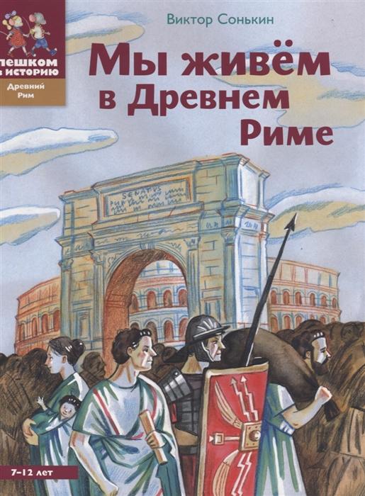 Сонькин В. Мы живем в Древнем Риме Энциклопедия для детей сонькин в мы живем в древнем риме энциклопедия для детей