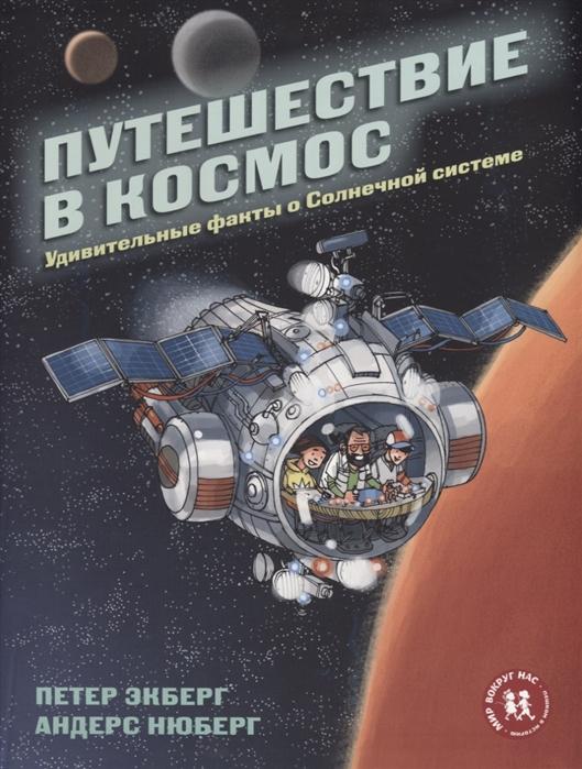 Купить Путешествие в космос Удивительные факты о Солнечной системе, Пешком в историю, Естественные науки