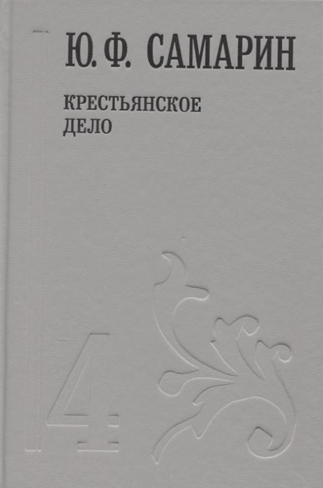 Самарин Ю. Ю Ф Самарин Собрание сочинений в пяти томах Том 4 Крестьянское дело ю герман дело которому ты служишь