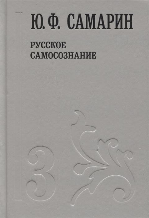 Самарин Ю. Ю Ф Самарин Собрание сочинений в пяти томах Том 3 Русское самосознание цена и фото