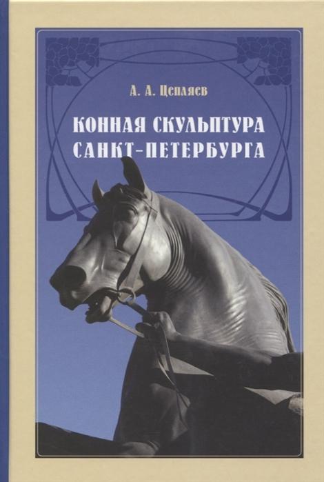 Цепляев А. Конная скульптура Санкт-Петербурга Гиппопластика