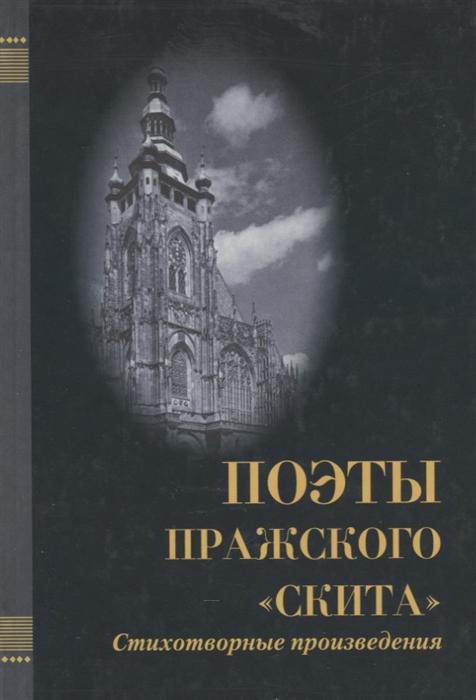 Малевич О. (сост.) Поэты Пражского Скита Стихотворные произведения цена 2017