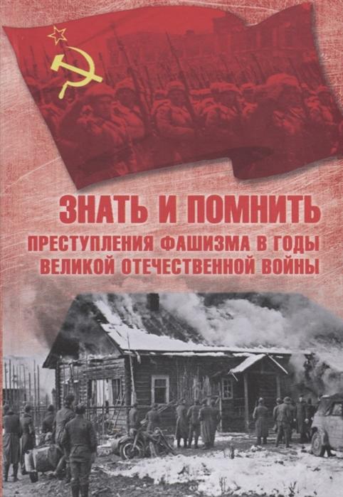 Петрова Н. (сост.) Знать и помнить Преступления фашизма в годы Великой Отечественной войны