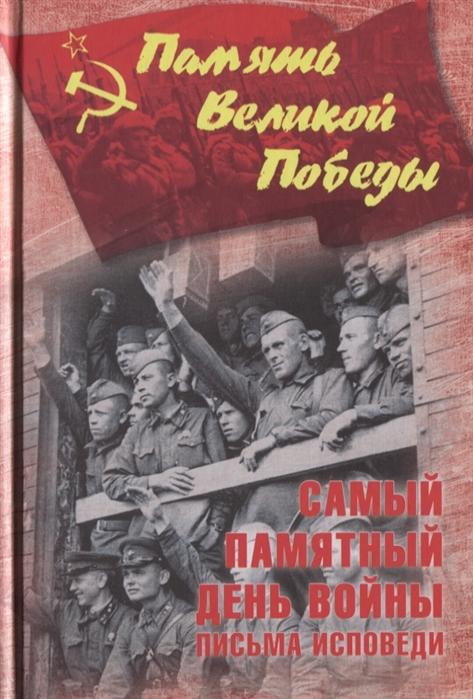 Петрова Н., Болтунова Е. (сост.) Самый памятный день войны Письма-исповеди