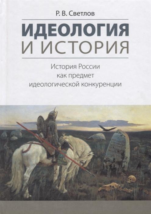 Идеология и история История России как предмет идеологической конкуренции