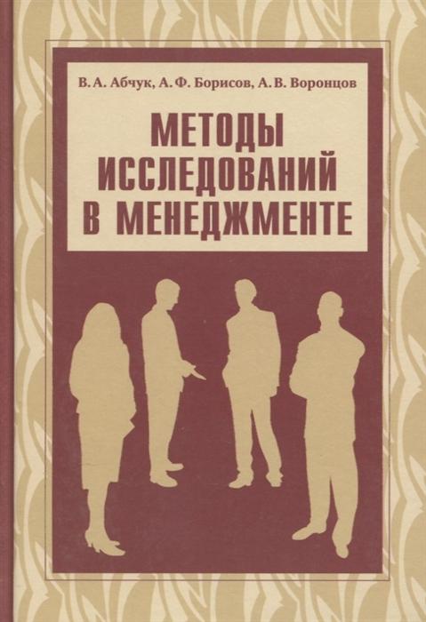 Абчук В., Борисов А., Воронцов А. Методы исследований в менеджменте Учебник александр птускин нечеткие модели и методы в менеджменте