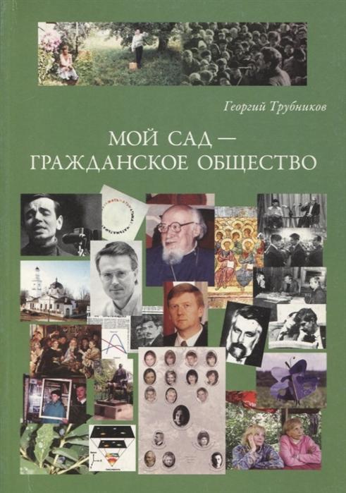 Трубников Г. Мой сад - гражданское общество календарь мой сад 2009