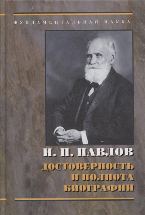 И П Павлов Достоверность и полнота биографии