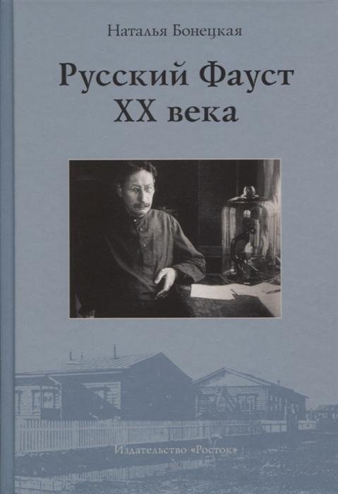 Русский Фауст XX века