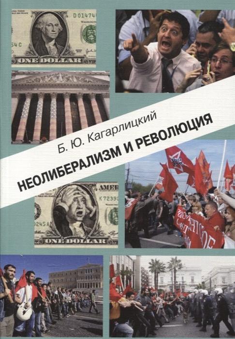 Кагарлицкий Б. Неолиберализм и революция кагарлицкий б марксизм введение в социальную и политическую теорию