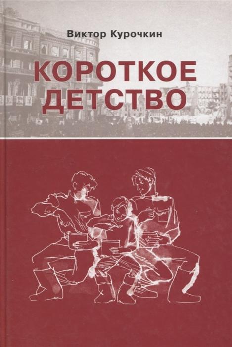 Курочкин В. Короткое детство Повесть