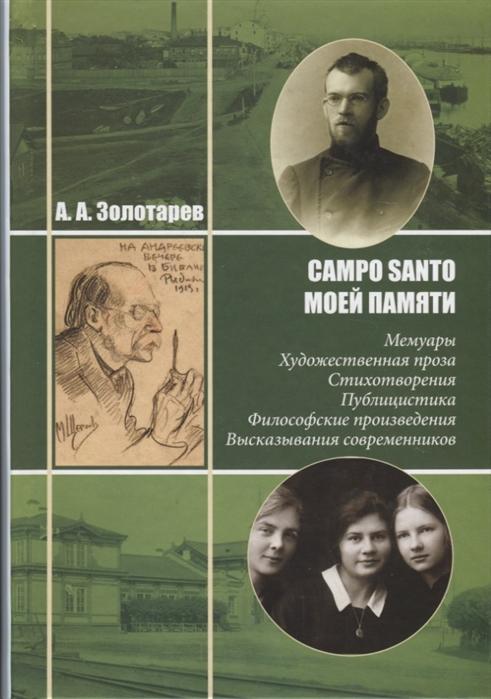 Золотарев А. Campo Santo моей памяти Мемуары Художественная проза Стихотворения Публицистика Философские произведения Высказывания современников