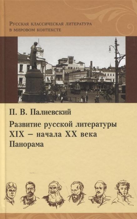 Палиевский П. Развитие русской литературы XIX - начала XX века Панорама