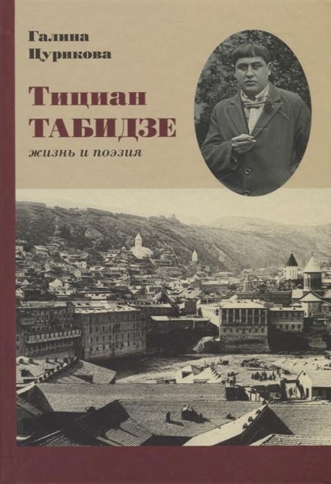 Тициан Табидзе Жизнь и поэзия Тициан Табидзе Автопортрет Избранное