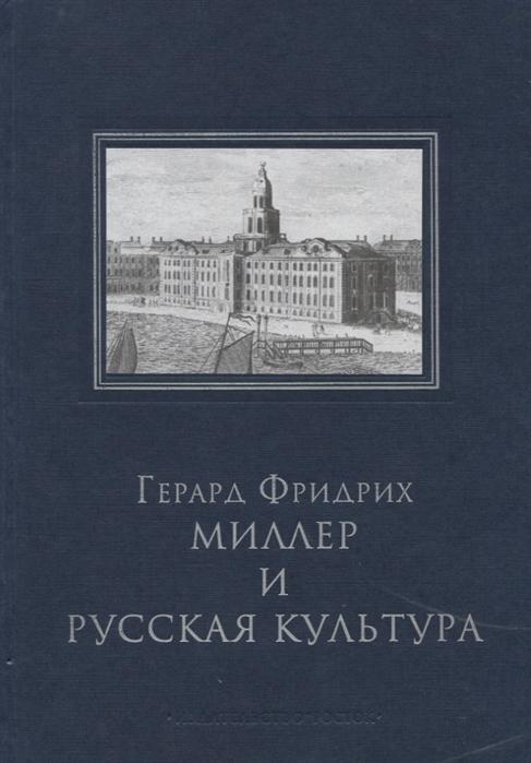Г Ф Миллер и русская культура