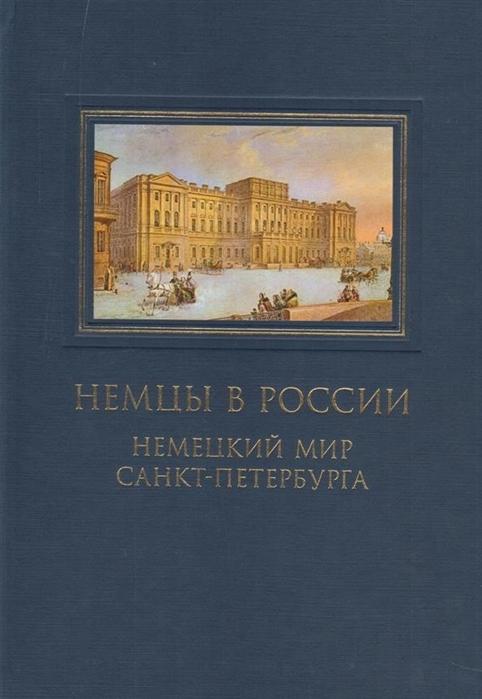 Немцы в России Немецкий мир Санкт-Петербурга