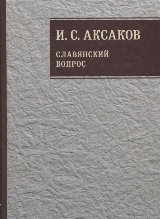 Аксаков И. Собрание сочинений Славянский вопрос Книга 2